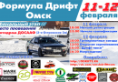 IV Этап Кубка Омской области по дрифтингу «Формула Дрифт Омск. Зима'17»