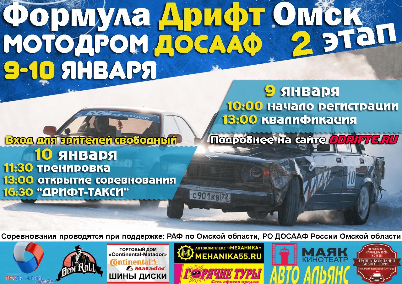 Второй этап «Формула Дрифт Омск»