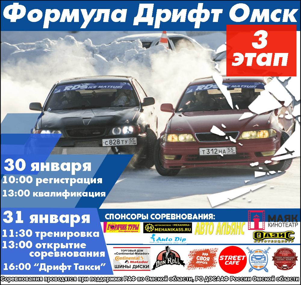 Третий этап «Формула Дрифт Омск»