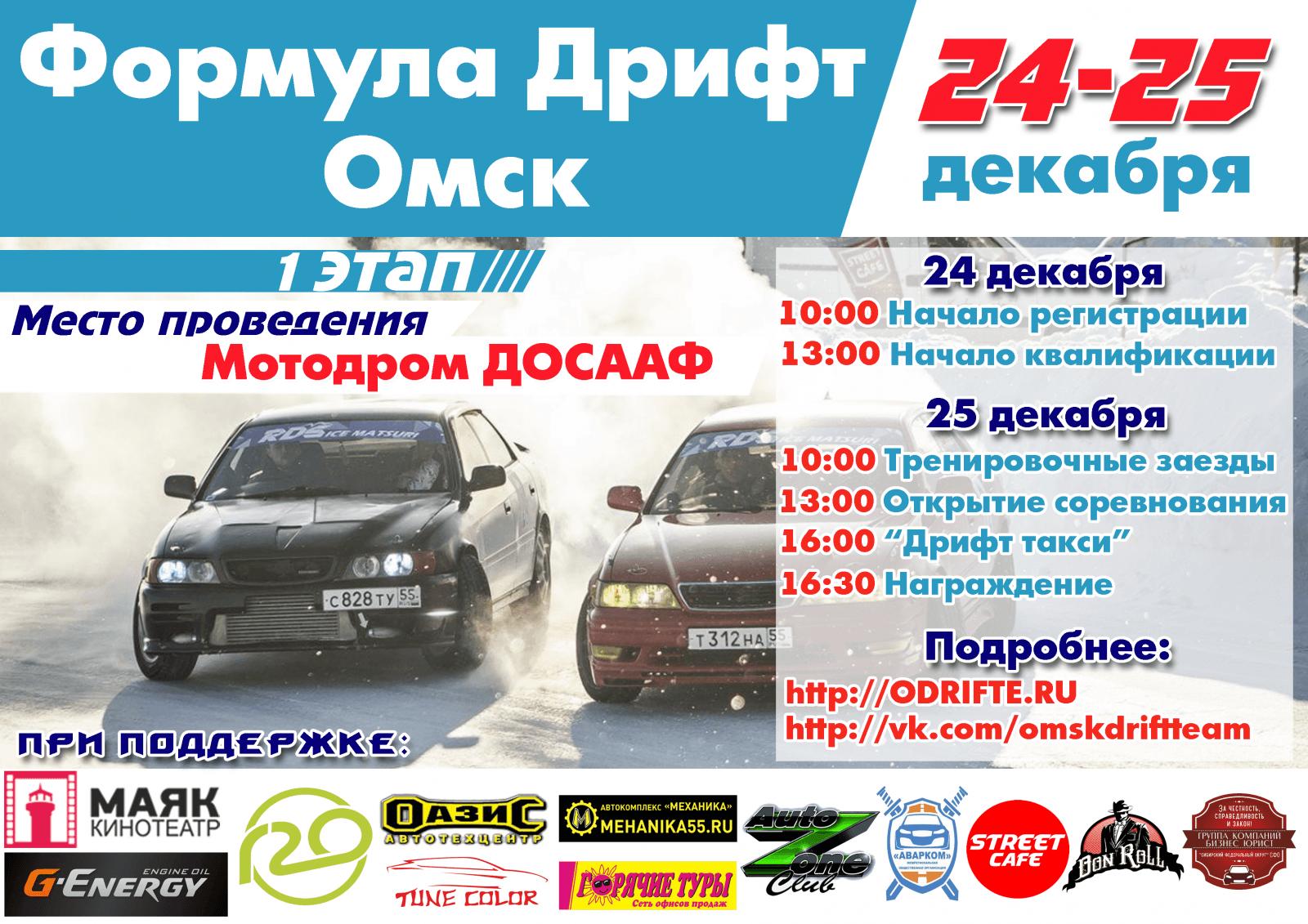 I Этап Кубка Омской области по дрифтингу «Формула Дрифт Омск. Зима'17»