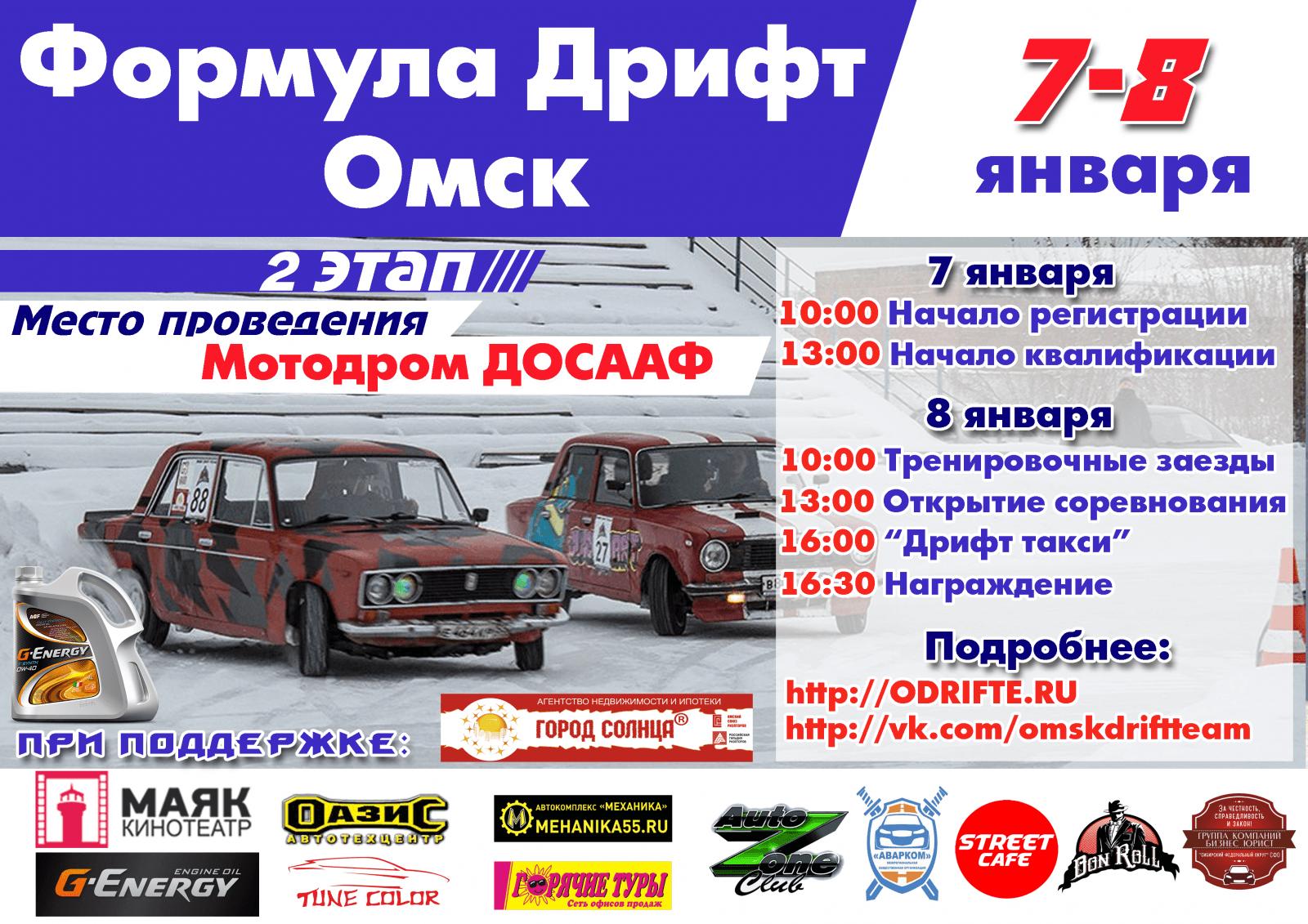 II Этап Кубка Омской области по дрифтингу » Формула Дрифт Омск. Зима'17 «