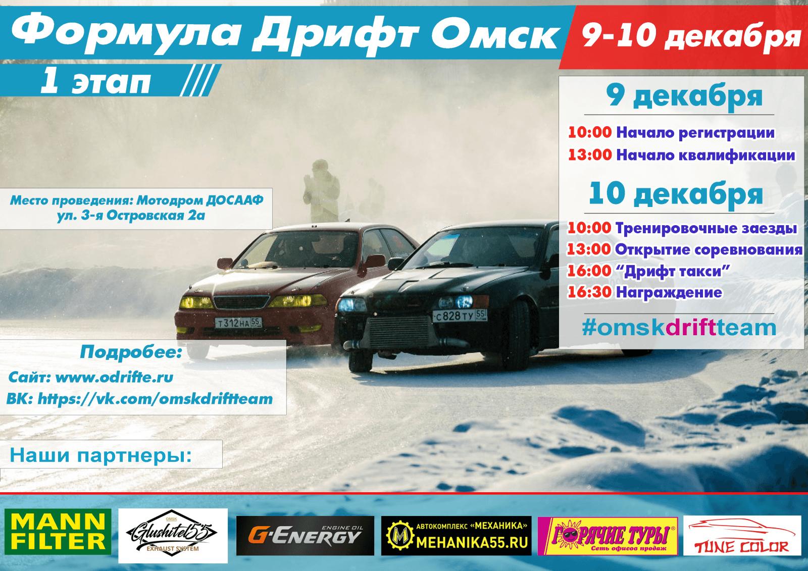 «Формула дрифт Омск. Сезон 2017-2018»