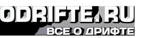 Все о дрифте | ODRIFTE.RU | Формула дрифт Омск | Автоспорт в Омске