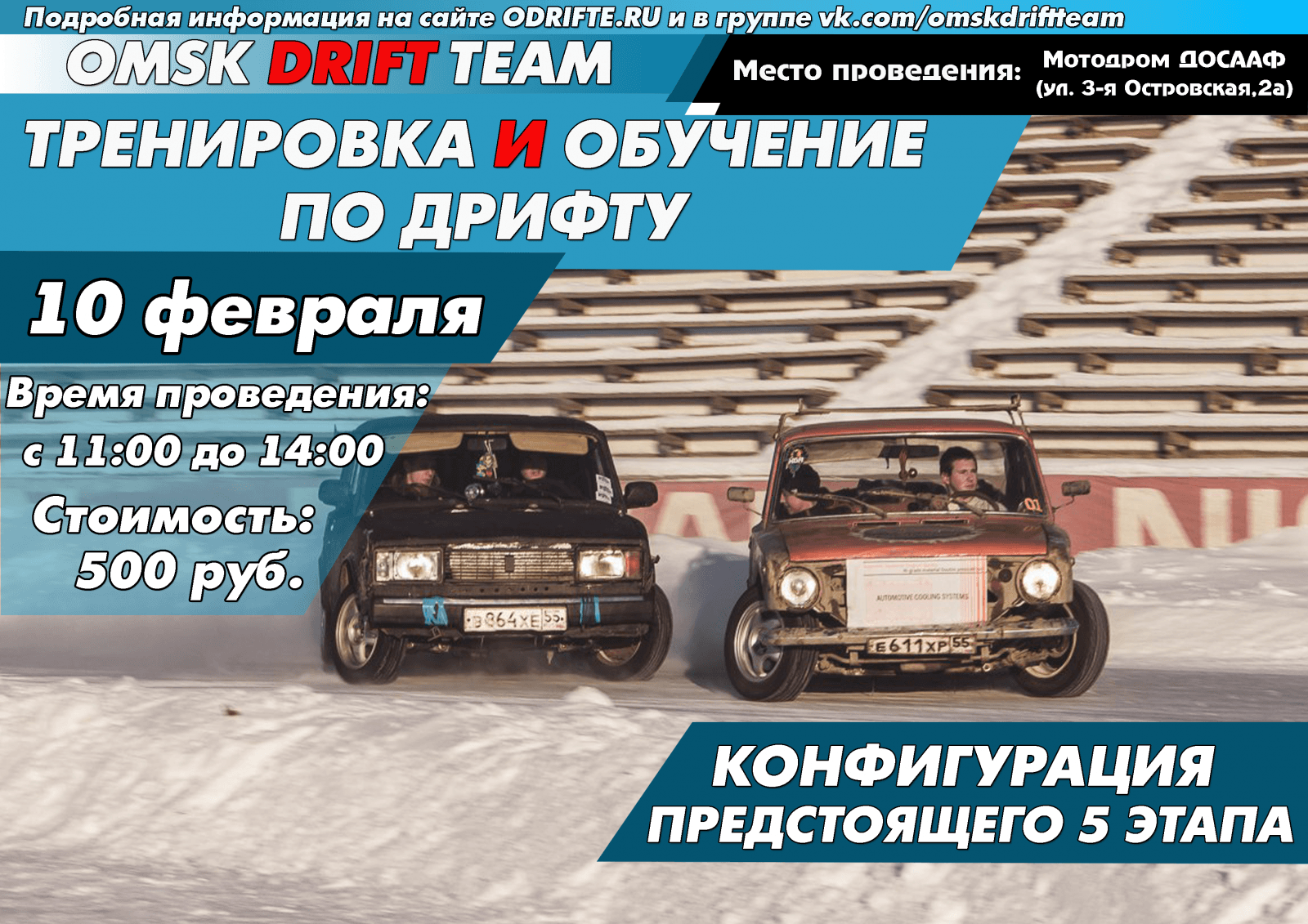 Тренировка и обучение по дрифту от Omsk Drift Team