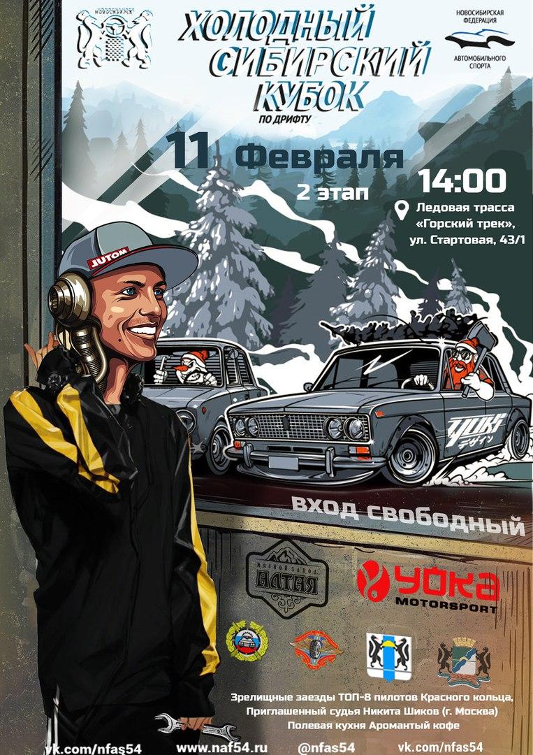 2 этап «Холодного кубка по дрифту» 2018!!!