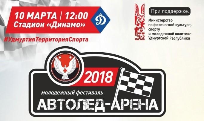 В Ижевске состоится автоспортивный молодежный фестиваль «АВТОЛЁД-АРЕНА»