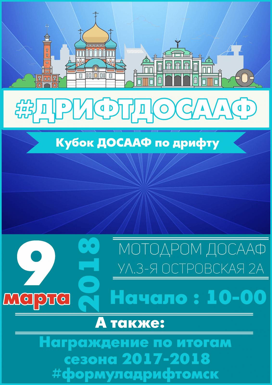 Приглашаем Вас на Кубок ДОСААФ России по дрифту 9 марта!