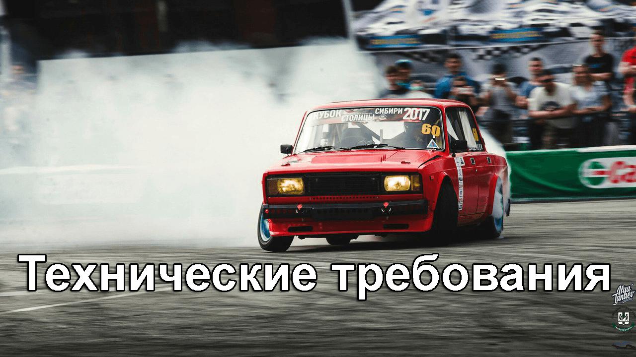 Опубликованы технические требования для подготовки автомобиля к этапам чемпионата «Кубок столицы Сибири по дрифту 2018»