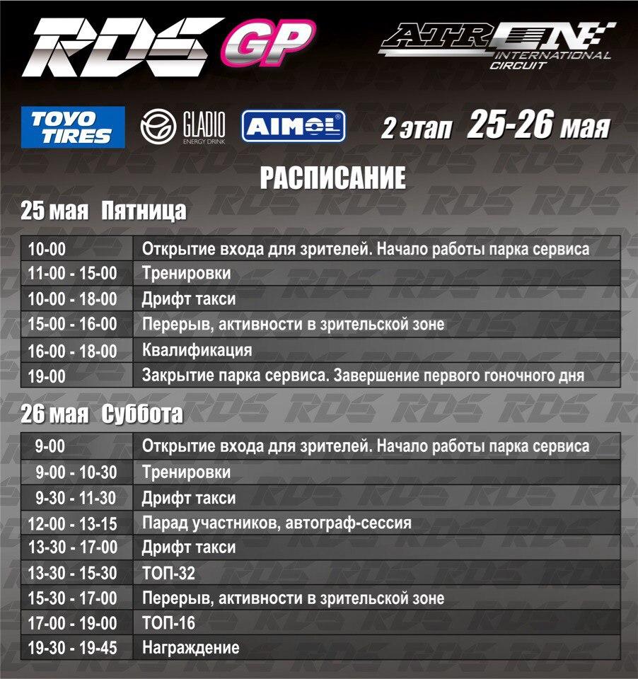 Второй этап RDS GP 25-26 мая
