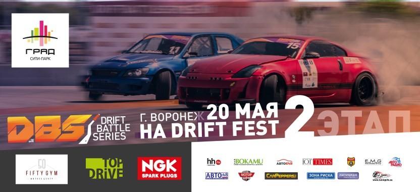 2 этап Drift Battle Series 2018