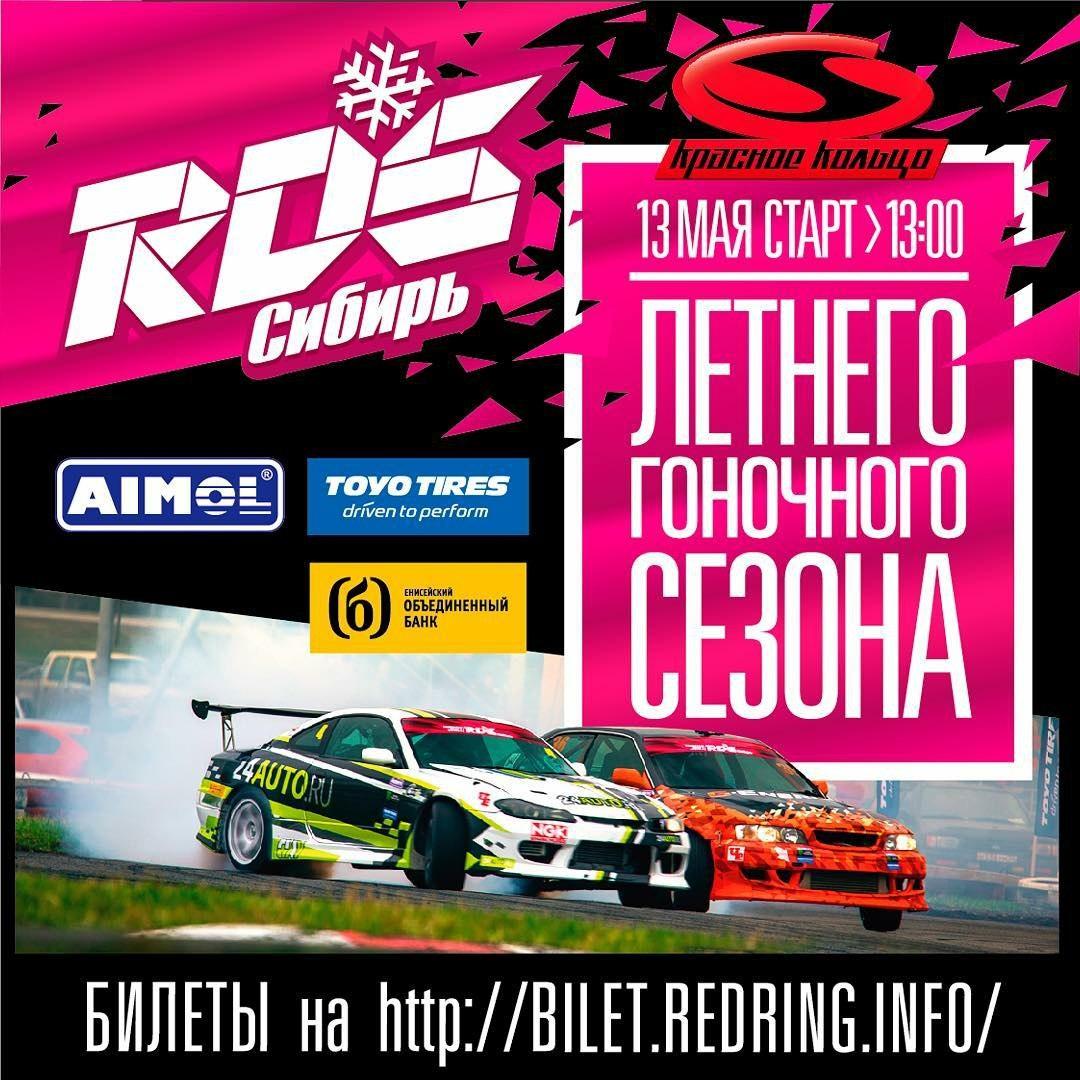 Прямая трансляция квалификации 1 этапа RDS-Сибирь