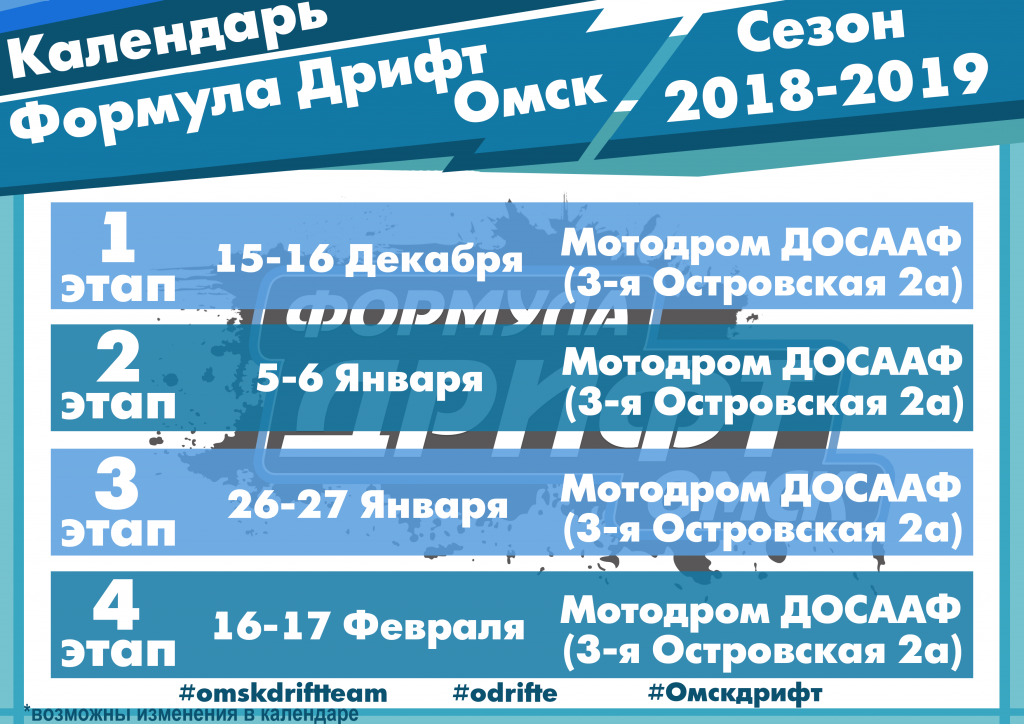 "Календарь ""Формула Дрифт Омск. Зима"" 2018-2019"