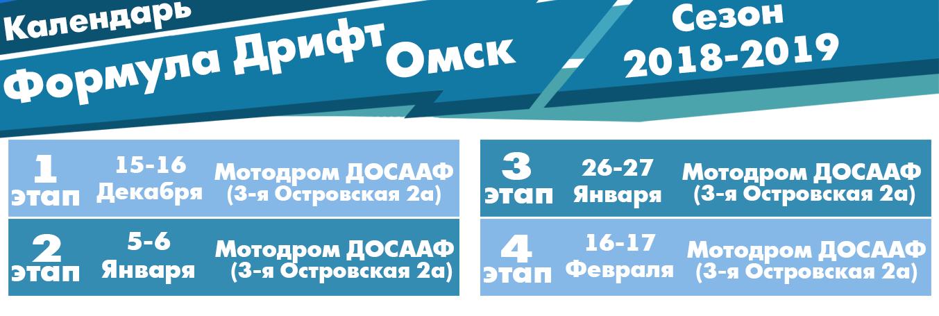 Календарь «Формула Дрифт Омск. Зима» 2018-2019