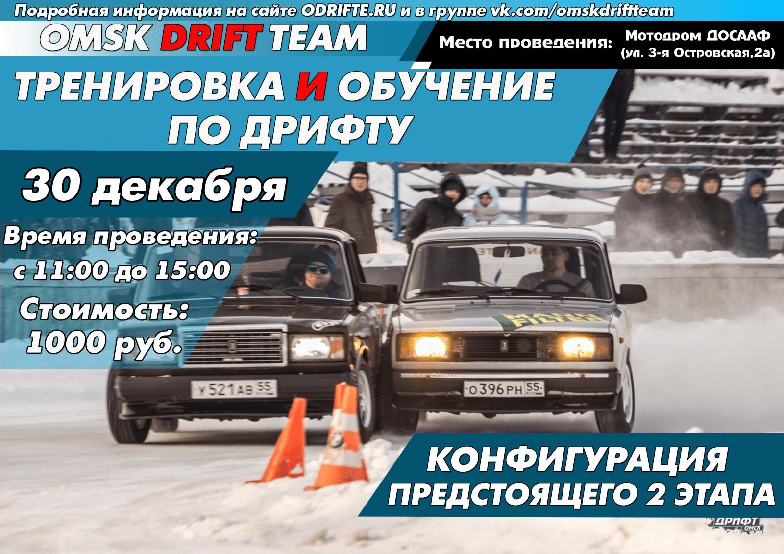 Тренировка предстоящего 2-го этапа 30.12.18