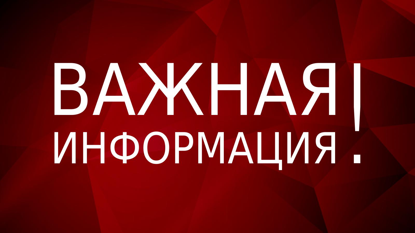 Регламент «Формула Дрифт Омск. Зима» 2018-2019 год