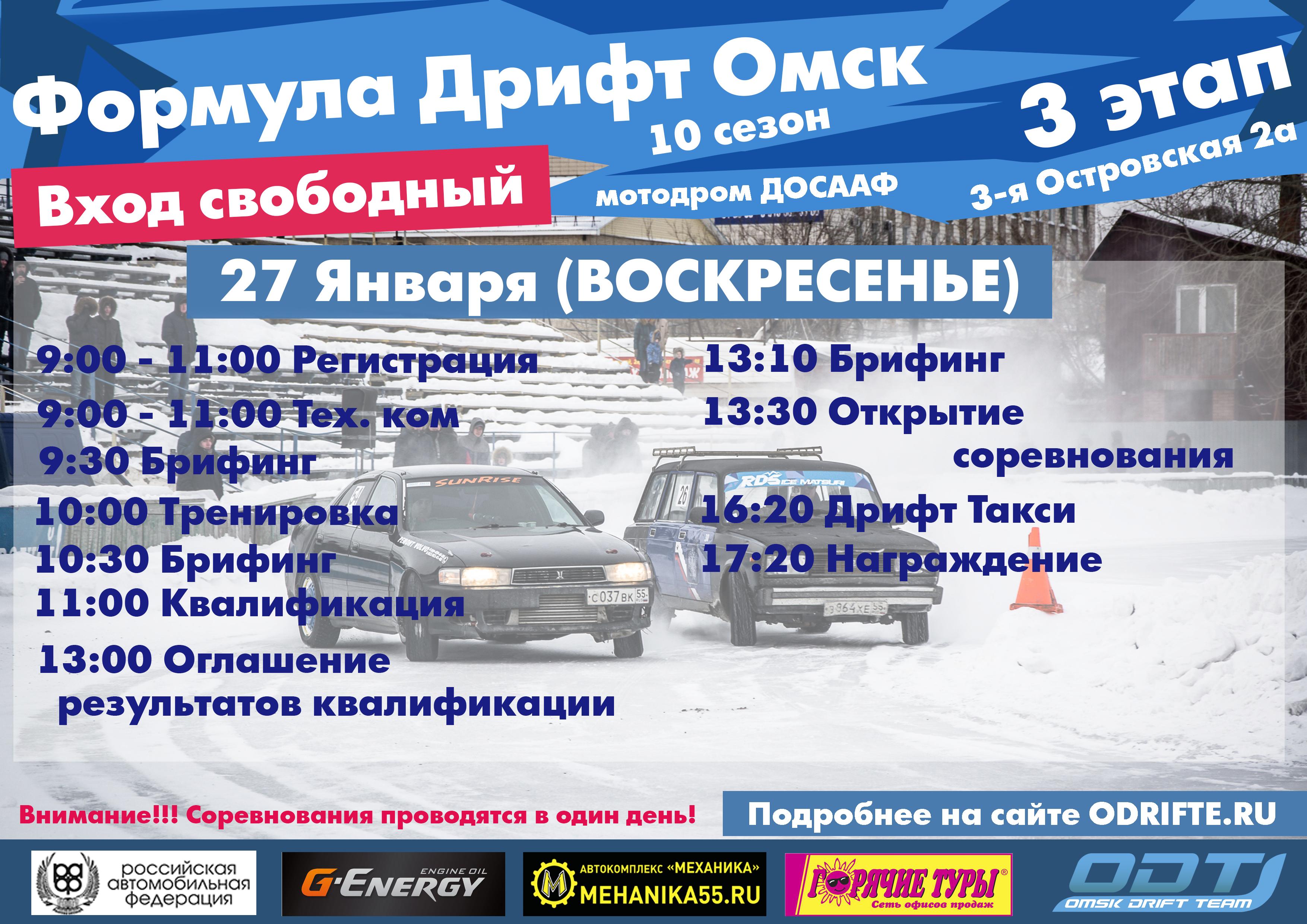 III Этап Кубка Омской области по дрифту «Формула Дрифт Омск. ЗИМА 2018-2019