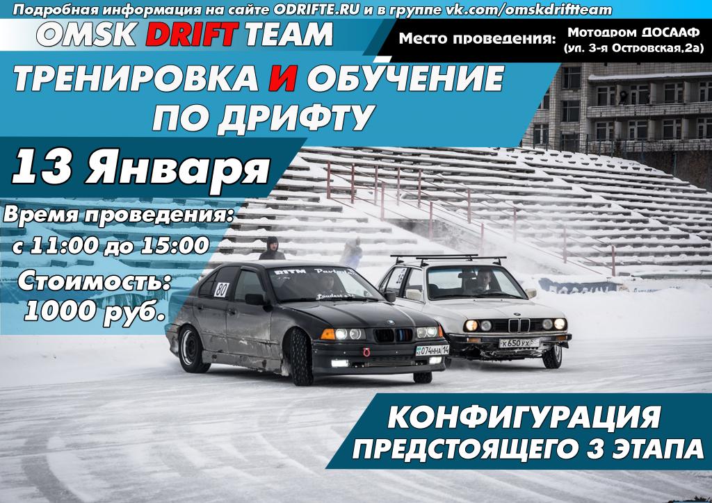 Тренировка предстоящего 3-го этапа 13.01.19