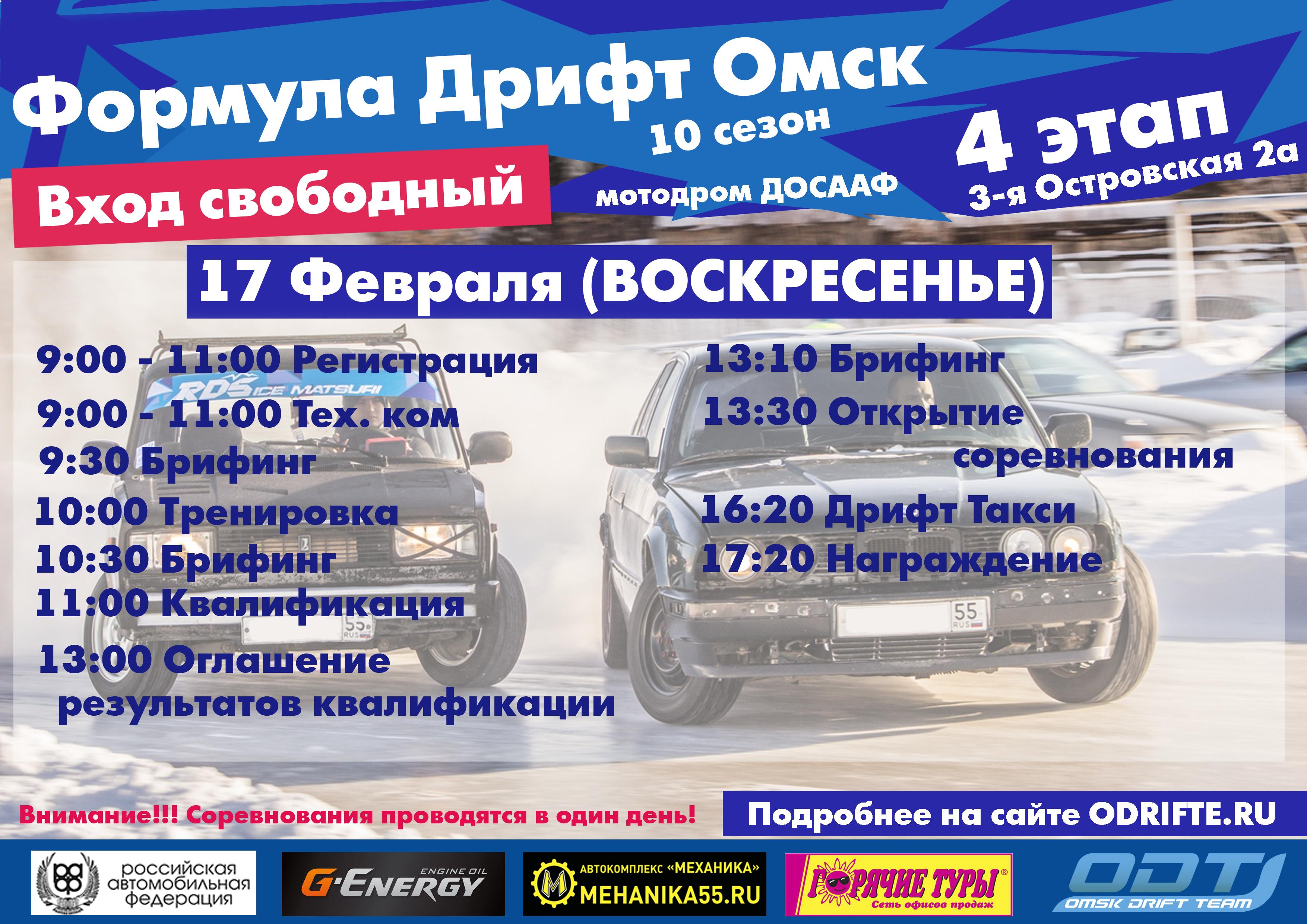 Финальный этап Кубка Омской области по дрифту «Формула Дрифт Омск. ЗИМА 2018-2019»