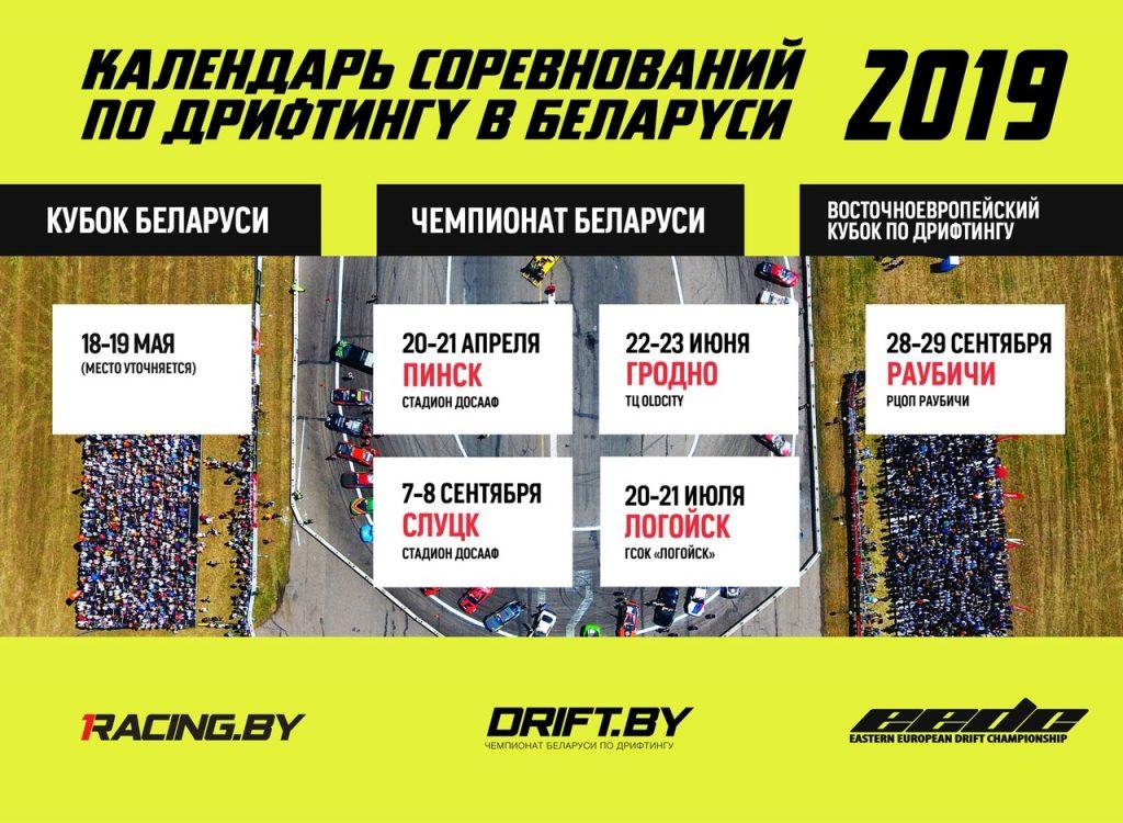 Календарь чемпионата Беларусии по дрифту на 2019 год