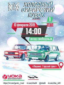 1 этапа Чемпионата Холодный сибирский кубок по дрифту 2019
