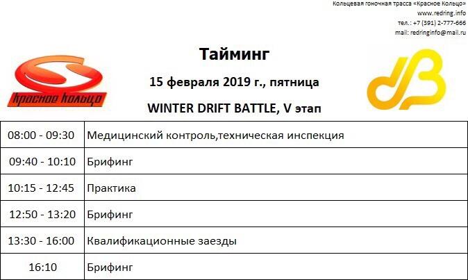 Прямая трансляция квалификации пятого этапа Winter Drift Battle