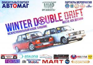 """Межрегиональный Кубок """"Winter Double Drift"""""""