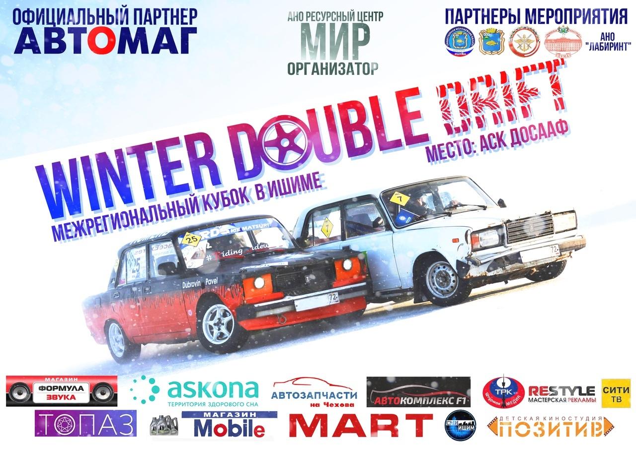 Межрегиональный Кубок «Winter Double Drift»