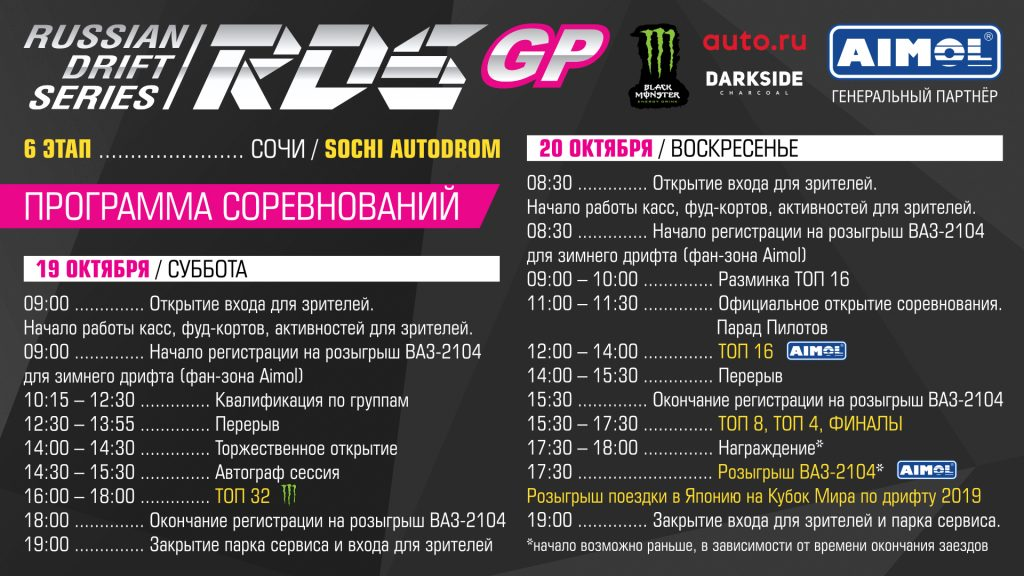 19-20 октября в Сочи финал «Российской дрифт серии»