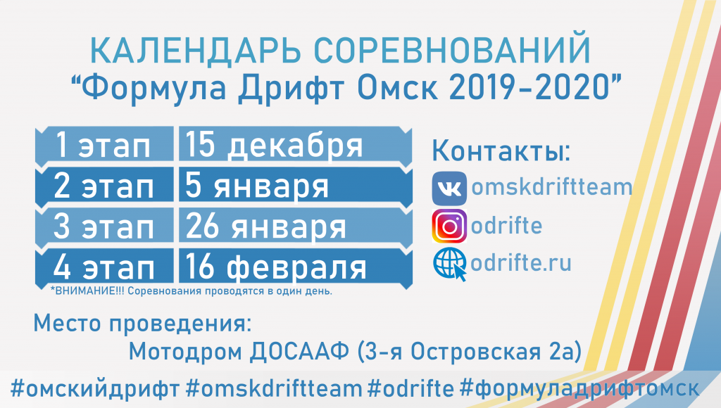"Календарь ""Формула Дрифт Омск.Зима 2019-2020"""