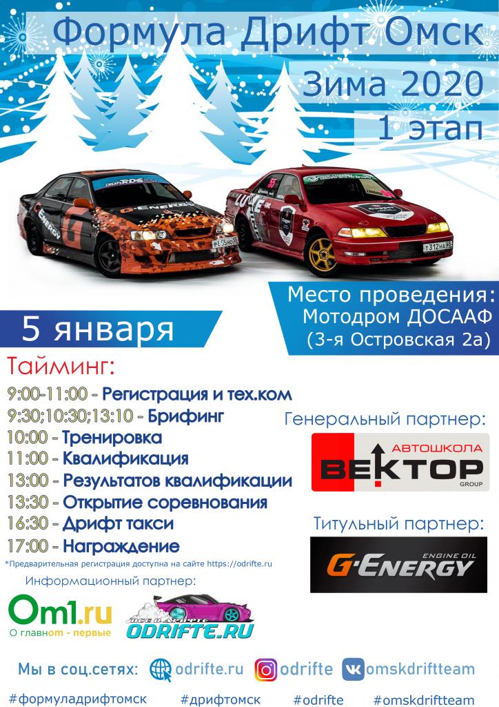 I Этап Кубка Омской области по дрифту «Формула Дрифт Омск. Зима 2019-2020»