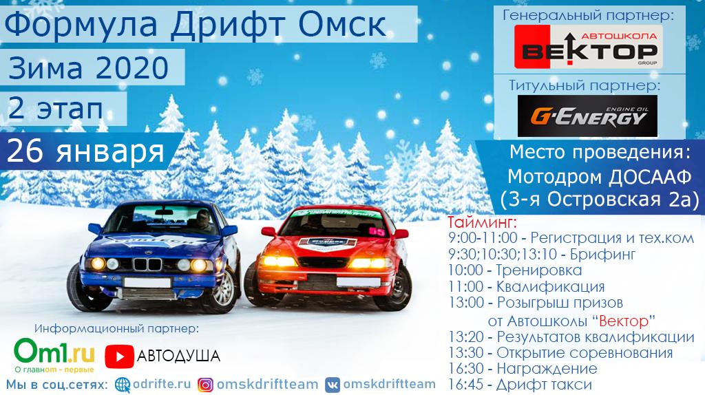 II Этап Кубка Омской области по дрифту «Формула Дрифт Омск. Зима 2019-2020»