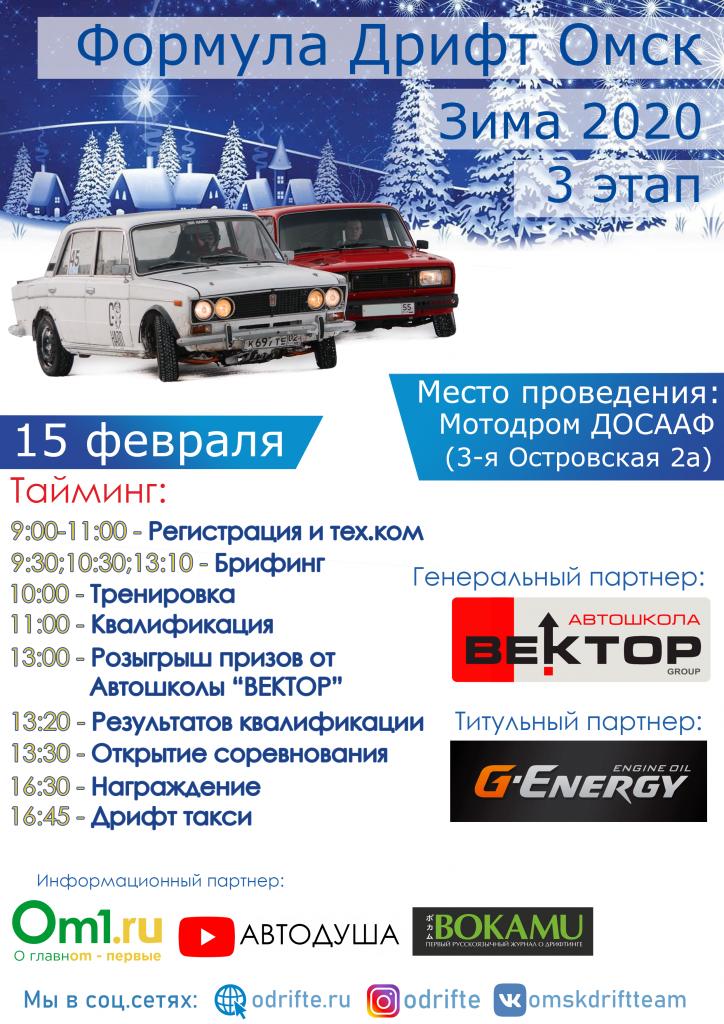 III Этап Кубка Омской области по дрифту «Формула Дрифт Омск. Зима 2019-2020»