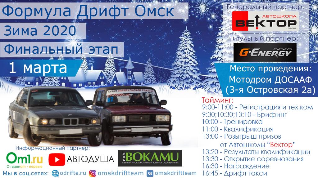 Финальный этап Кубка Омской области по дрифту «Формула Дрифт Омск»