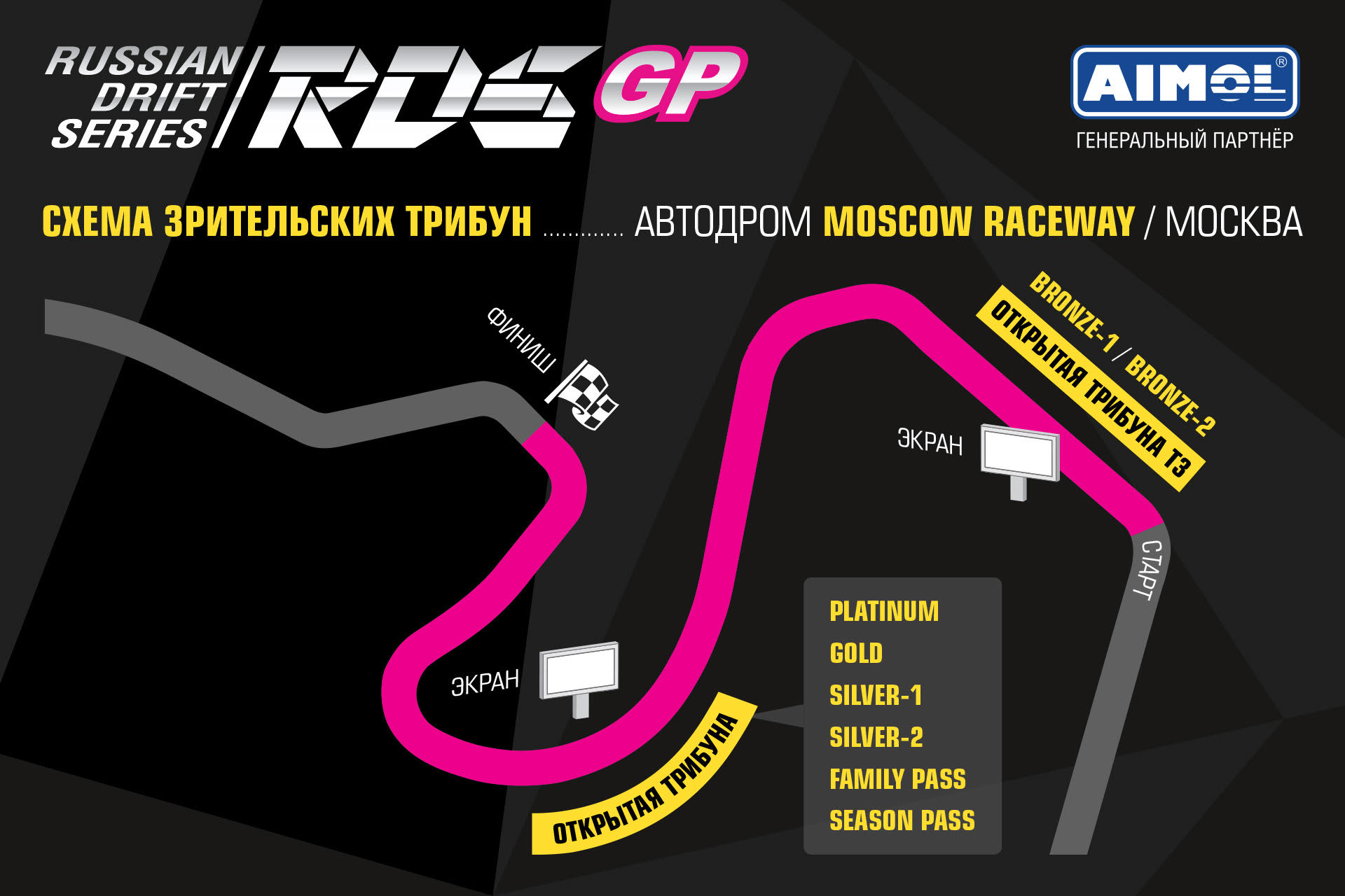 Онлайн трансляция RDS MOSCOW CUP